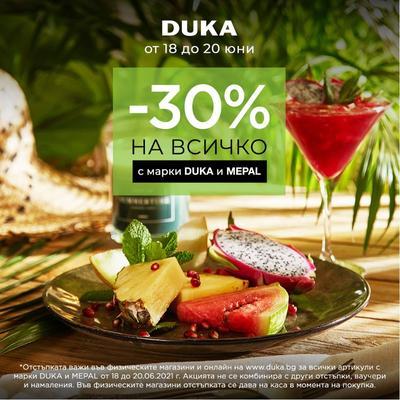 Подаряваме Ви 30% отстъпка на всичко от DUKA и MEPAL до неделя!