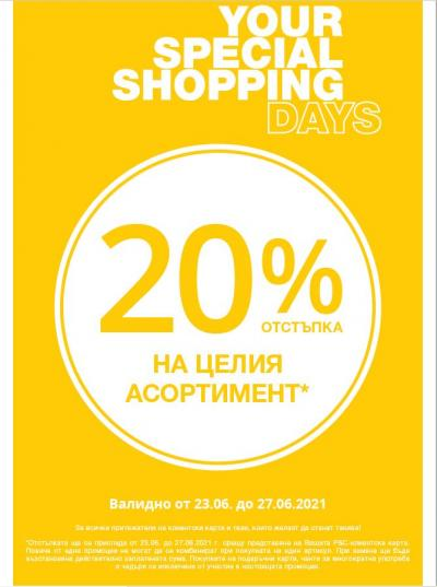 Your special shopping days от магазин Peek&Cloppenburg !