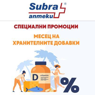 Месец на Хранителните добавки в аптеки Субра!