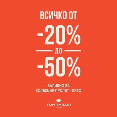 намаление от 20% до 50% отстъпка в магазин Tom Tailor!