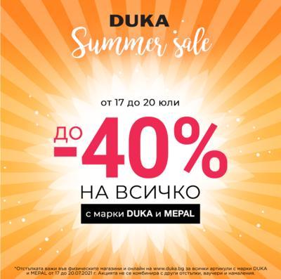 DUKA Ви подарява до 40% отстъпка на всичко с марки DUKA и Mepal