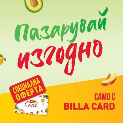 В BILLA откриваш и специални отстъпки на цели групи продукти!