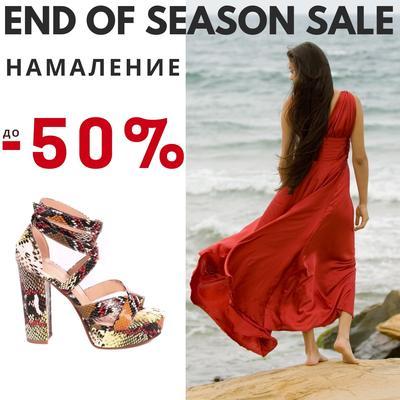 Финални летни намаления до -50%  в магазин Paolo Botticelli!