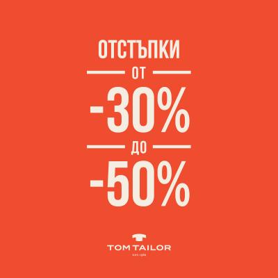 Промоция в магазини Том Тейлър – отстъпки от 30% до 50%
