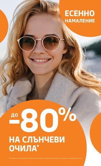 До 80% намаление на слънчеви очила от Vision Express!