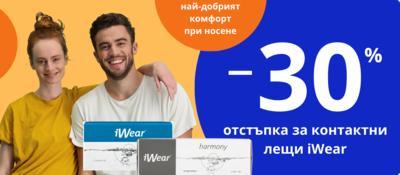 30% отстъпка при покупка на цяла кутия контактни лещи iWear
