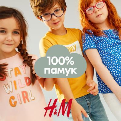 H&M Kids за преходния сезон