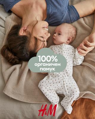 H&M Kids за най-малките