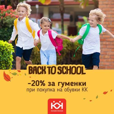 Купи обувки Колев и Колев и ти подаряваме 20% отстъпка за гуменки!
