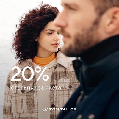 Промоция в магазини Tom Tailor – 20% отстъпка за якета