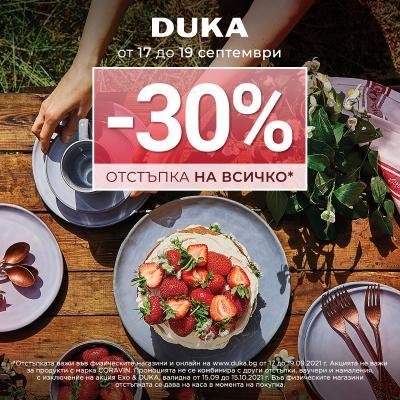 Посрещнете есента с 30% отстъпка на всичко от DUKA!