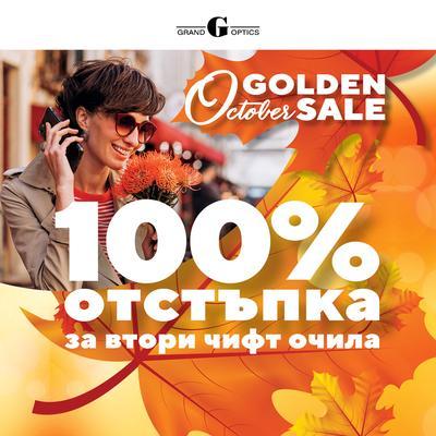 GOLDEN OCTOBER SALE в оптика Grand Optics !