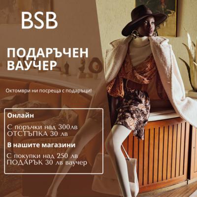 магазин BSB стартира промоционална кампания