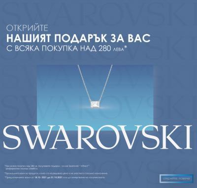 "Открийте своя подарък от SWAROVSKI – КОЛИЕ ""ATTRACT"""