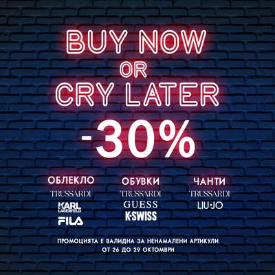 BUY NOW OR CRY LATER в магазини: Scandal и Guess