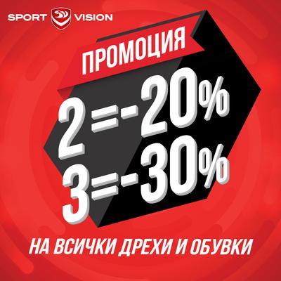 2=20%, 3=30% в магазин Sport Vision!