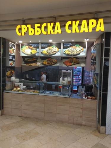 Serbian Grill