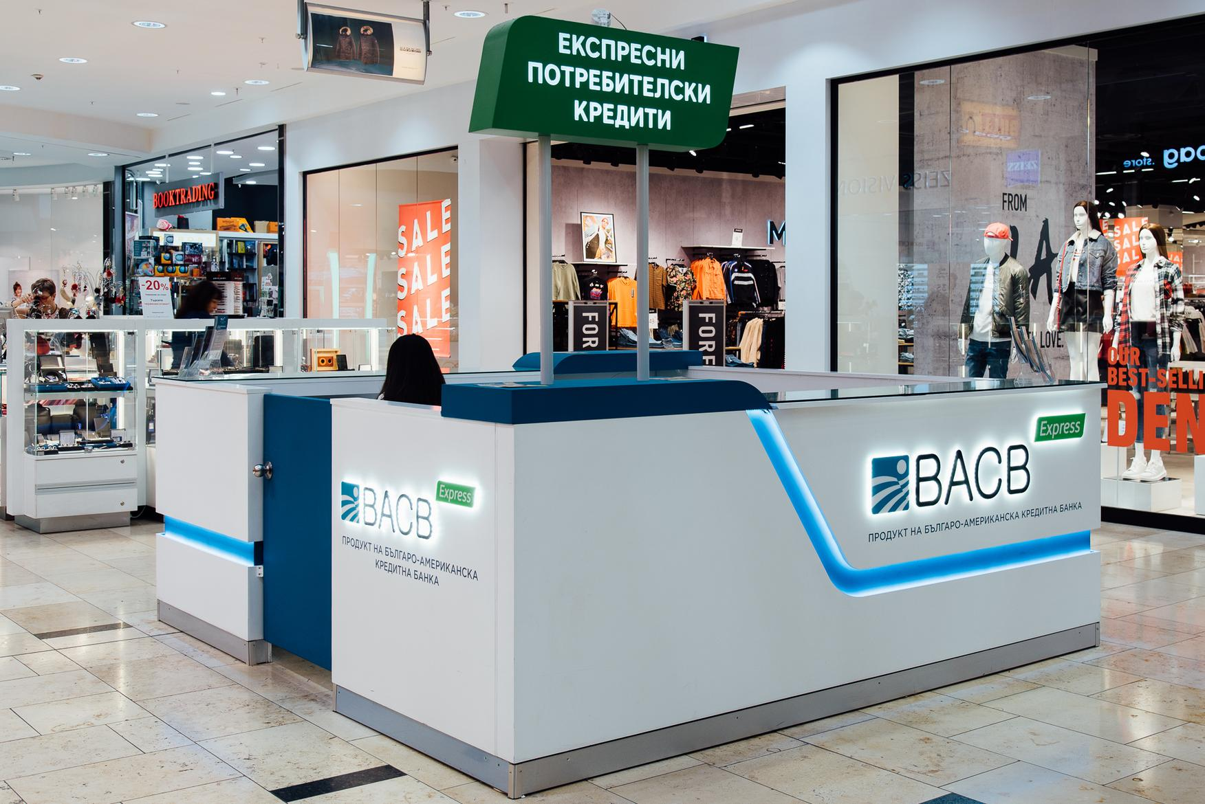 Българо-американска кредитна банка