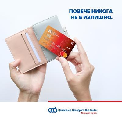Сдобий се със своя кредитна карта от Централна Кооперативна Банка