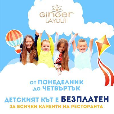 Детският кът на Ginger Layout е БЕЗПЛАТЕН за всички клиенти на ресторанта