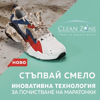 професионално машинно почистване на обувки от Clean Zone!