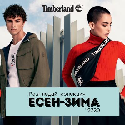 Нова колекция есен-зима 2020 на Timberland