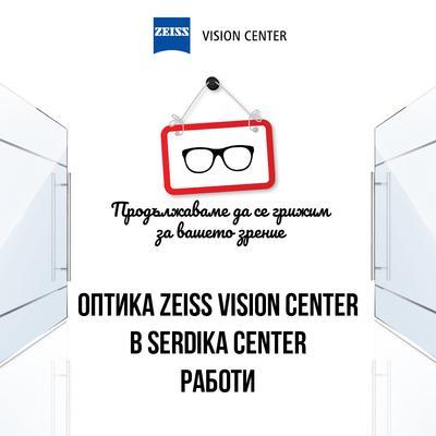 Оптика ZEISS VISION CENTER работи специално за вас