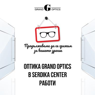 Оптика Grand Optics работи специално за вас