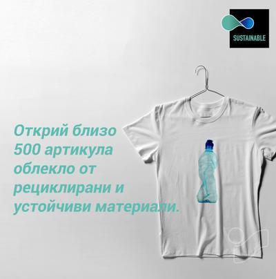 Сбъдни мечтата на бутилката!