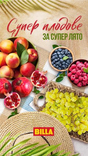 Открий разликите между обикновените плодове и зеленчуци и тези от BILLA Градини.