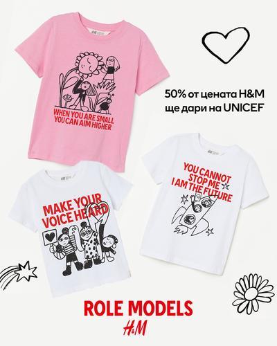@hmbulgaria стартираха една нова детска кампания – Role Models