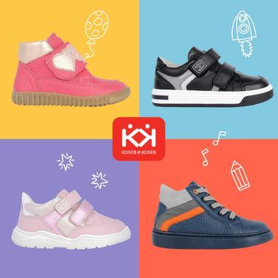 Детските обувки на Колев и Колев са направени с грижа и внимание