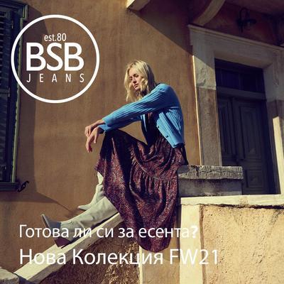 Нова Колекция от BSB Есен/Зима 21-22